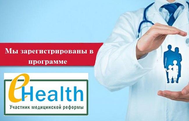 Заключение договоров на медицинское обслуживание