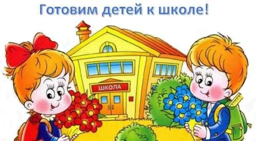 Готовим детей к школе!