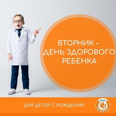 Комплексное обследование ребенка со скидкой до 15%