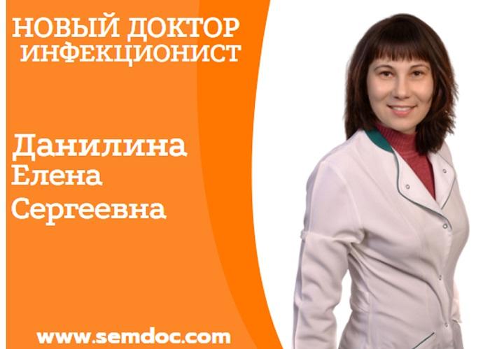 Новый доктор — ИНФЕКЦИОНИСТ!