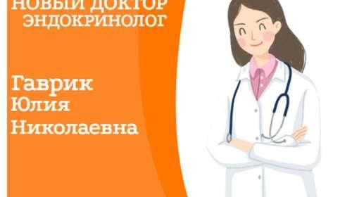 Новый доктор — ЭНДОКРИНОЛОГ!