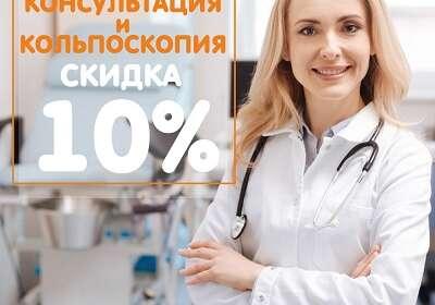 СКИДКА! 10% Кольпоскопия + консультация гинеколога
