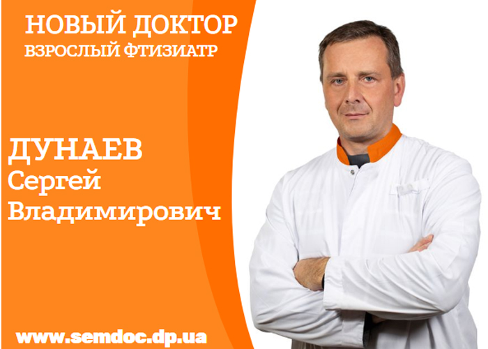 НОВЫЙ ДОКТОР — взрослый ФТИЗИАТР!