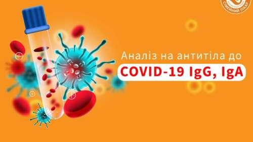 Анализ на антитела к COVID-19 lgG и lgA