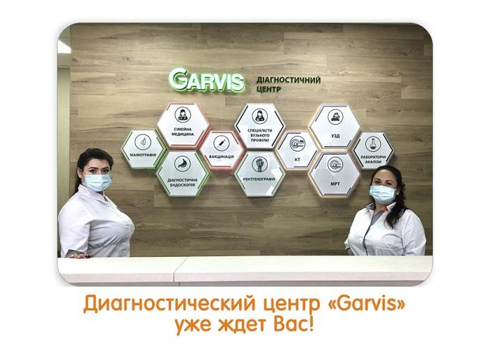 Диагностический центр «Garvis» уже ждет Вас!
