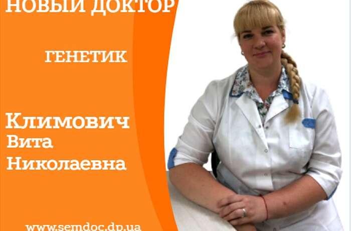 Новый доктор — ГЕНЕТИК!