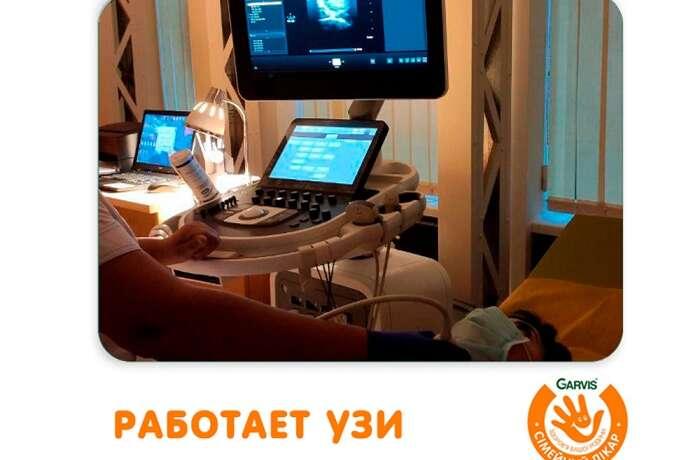 УЗИ в отделении на пр. Героев уже работает!