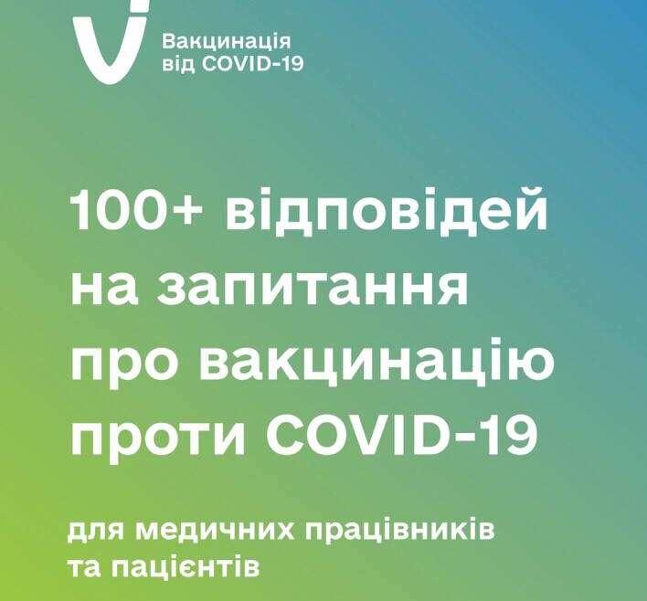 100+ відповідей про вакцинацію